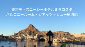 ミラコスタバルコニー宿泊記