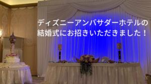 ディズニーアンバサダーホテル結婚式